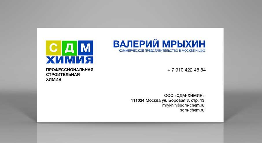 представитель СДМ-Химия в Москве