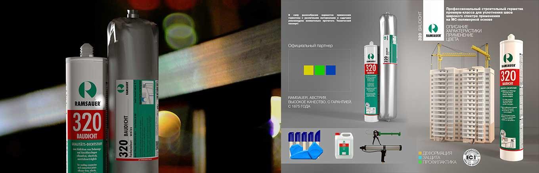 Профессиональный строительный герметик премиум-класса для уплотнения швов широкого спектра применения на МС-полимерной основе